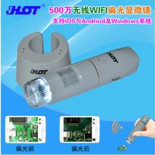 HOTHT-80PW偏光數碼顯微鏡廠家高清500萬無線WIFI便攜手持電子顯微鏡放大鏡圖片