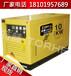 10千瓦柴油发电机组水冷静音型