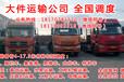 工程设备大件运输货物代理为货主调车