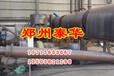 郑州泰华L11(巩义)石家庄节能环保炭化机不二之选