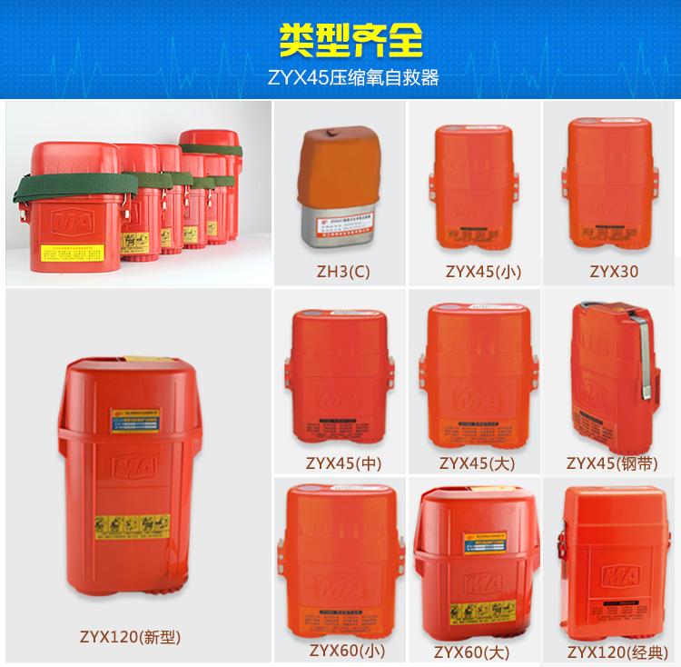 自救器隔绝式压缩氧自救器ZYX45/30/60/120矿用自救器