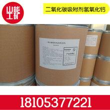 避难硐室专用二氧化钙吸收剂氢氧化钙低价供应二氧化碳吸收剂图片