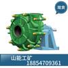 渣浆泵-中国渣浆泵生产基地-山能
