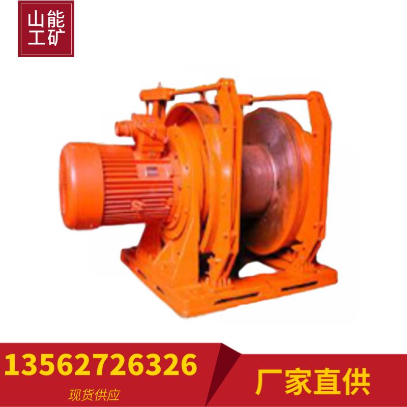 山能_供应各种矿用调度绞车_及配套产品