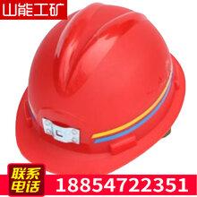 山能廠家直銷礦用安全帽,救護安全帽圖片