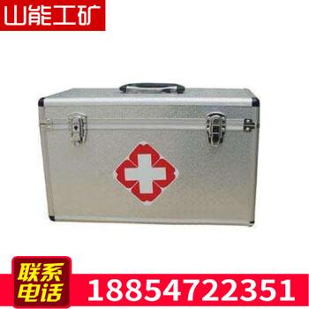 山能供应矿用急救箱,救护队专用急救箱