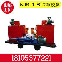 矿用注凝胶装置NJB2-80/2矿用防灭火凝胶泵图片