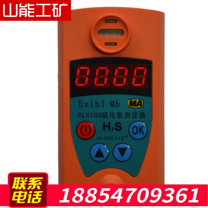 山西CLH100硫化氢测定器多少钱