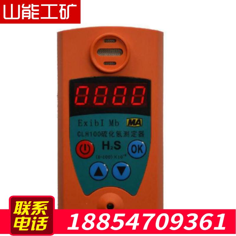 贵州CLH100硫化氢检测仪厂家