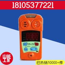 礦用便攜式二合一氣體檢測報警儀品質保證,價格優惠,證件齊全圖片