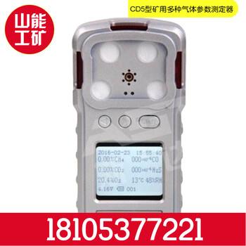 CD5红外多参数测定器厂家直销多参数气体测定器气体测定器