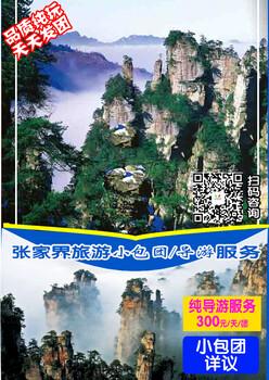 计划5天游张家界,武陵源,天门山,凤凰古城,请问行程这样安排合理吗
