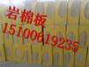 广西省华泰60厚100kg竖丝砂浆岩棉复合板一立方价格防火岩棉板保温岩棉板