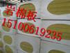 汕头市鲁阳巴萨特玄武岩竖丝岩棉板一平米价格防火岩棉板保温岩棉板