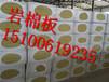 来宾市麦格美外墙普通岩棉板。憎水复合岩棉板大批量供应防火岩棉板保温岩棉板