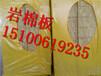 浙江省豪亚140kg85厚外墙岩棉复合板一立方价格防火岩棉板保温岩棉板