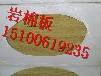 宿州市泰石隔墙专用岩棉板160kg50厚一立方价格防火岩棉板保温岩棉板