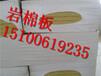 襄樊市豪亚120kg复合挂钢丝网岩棉板供货商电话防火岩棉板保温岩棉板