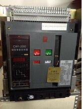 供应常熟万能式断路器CW1-2000/3P智能型框架断路器