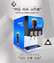 可乐现调机,碳酸饮料机器价格图片