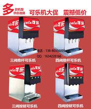 四川可乐现调机价格丨新款碳酸饮料机丨可口百事可乐机