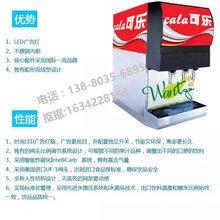 广元现调可乐机丨眉山可口可乐饮料机丨四川可乐机价格
