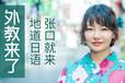 上海靜安日語課程、實戰面授