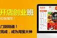 上海電商設計培訓學院、一線師資