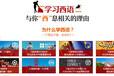 上海松江西班牙語口語培訓課程、迅速提升應用能力