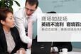 上海英语培训机构哪个好、外教多种课程任您选