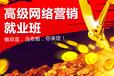 上海網絡營銷培訓、幫您做營銷策劃、讓您不再敵眾我寡