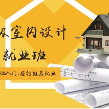 上海室内设计培训班、学校是否可靠、实地试听才是王道