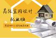 上海室内设计培训、做管理型室内设计师、让您身价倍增