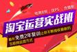 上海网店培训班、店铺遇到运营麻烦、我们帮您度过难关