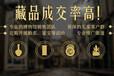 北京盛唐珍宝藏品征集北京权威鉴定