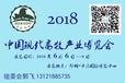 2018畜牧展