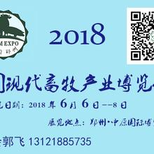 河南郑州畜牧博览会