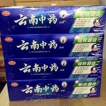 新升级180克云南中药牙膏厂家加工货源