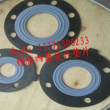 生产销售复合垫,化工管道垫片,橡胶四氟复合垫片规格,橡胶四氟复合垫片厂家