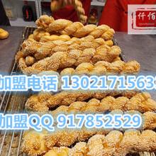 河北千层麻花一家允许开几家店台湾奶香脆皮麻花严格区域保护加盟店至低多少钱
