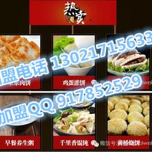 武大郎烧饼制作加盟方式加盟费土掉渣烧饼培训哪家低配方盈利80%