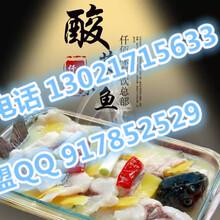 酸菜鱼用什么鱼低制作成本加盟哪家鱼火锅品牌酸菜鱼加盟费多少