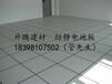 南充防静电地板机房专用地板遂宁架空活动地板安装多少钱