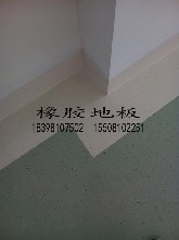 橡胶地板价格橡胶地板楼地面医院用橡胶地板的好处图片