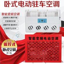 汽車空調車載空調機24v貨車12v改裝制冷電動省電變頻汽車駐車空調圖片