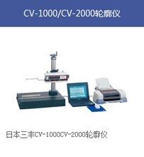 供應日本三豐Mitutoyo輪廓測量儀218系列型號CV-1000正品圖片