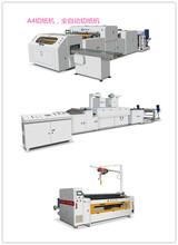 全自动智能横切机,A4切纸机,全自动横切机,切片机,薄膜横切机