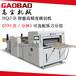 A4切纸机,a4切纸机,切纸机厂家,切纸机高宝机械,卷筒纸分切机