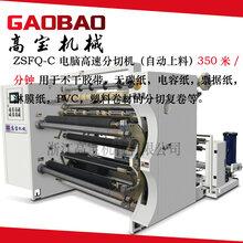 全自动高速分切机,高速分切复卷机,淋膜纸分切复卷机,薄膜分切机