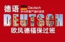 上海初级德语培训全程班闵行德语培训领航者图片